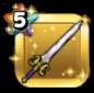水竜の剣のアイコン