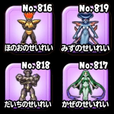四精霊のアイコン