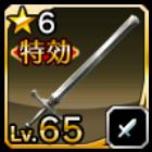 [誓剣オルベリクの画像