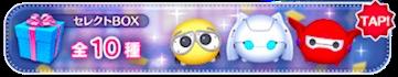 セレクトボックスの画像.png