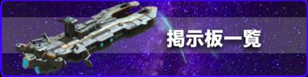 銀河戦艦の掲示板バナー画像.png