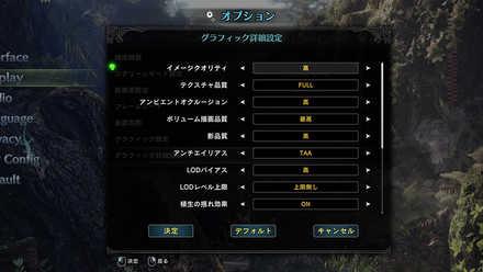 PC版のグラフィック設定