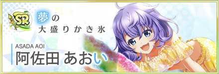 SR阿佐田.jpg