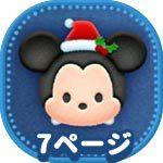 クリスマスミッキーのアイコン