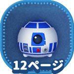 R2-D2のアイコン