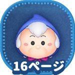フェアリーゴッドマザーの画像