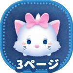 の ピンク ツム 520exp 鼻 が 【ツムツム】鼻がピンクのツムで520Exp稼ぐ方法とおすすめツム【ピクサーストーリーブックス】|ゲームエイト