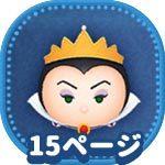 女王のアイコン