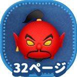 魔人ジャファーのアイコン