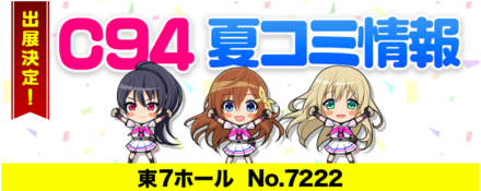 夏コミ情報.png