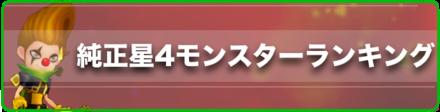 純生星4モンスターバナー