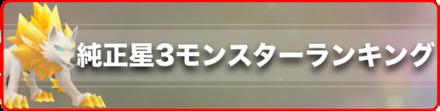 純正星3モンスターランキングバナー