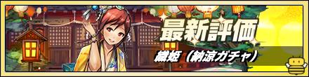 納涼織姫最新評価