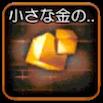 小さな金のキューブの欠片の画像