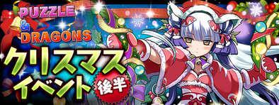 クリスマスイベント(後半)