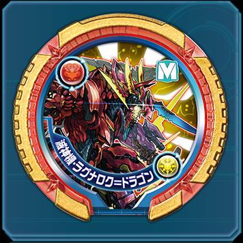 火ラグナロク=ドラゴンの画像
