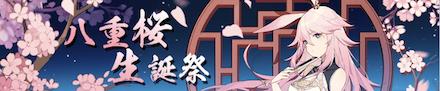 八重桜生誕祭のバナー