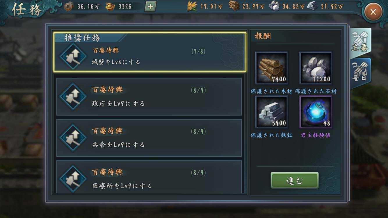 任務の画面.jpg