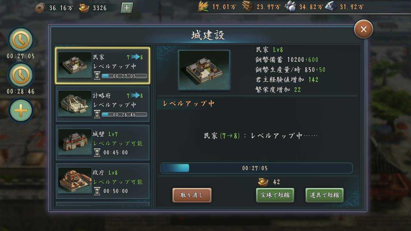 施設のレベルアップの画面.jpg