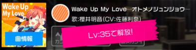 Wake up my Love -オトメノジュンジョウ-
