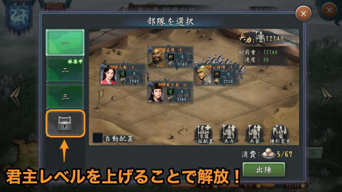 部隊を選択の画像.jpg