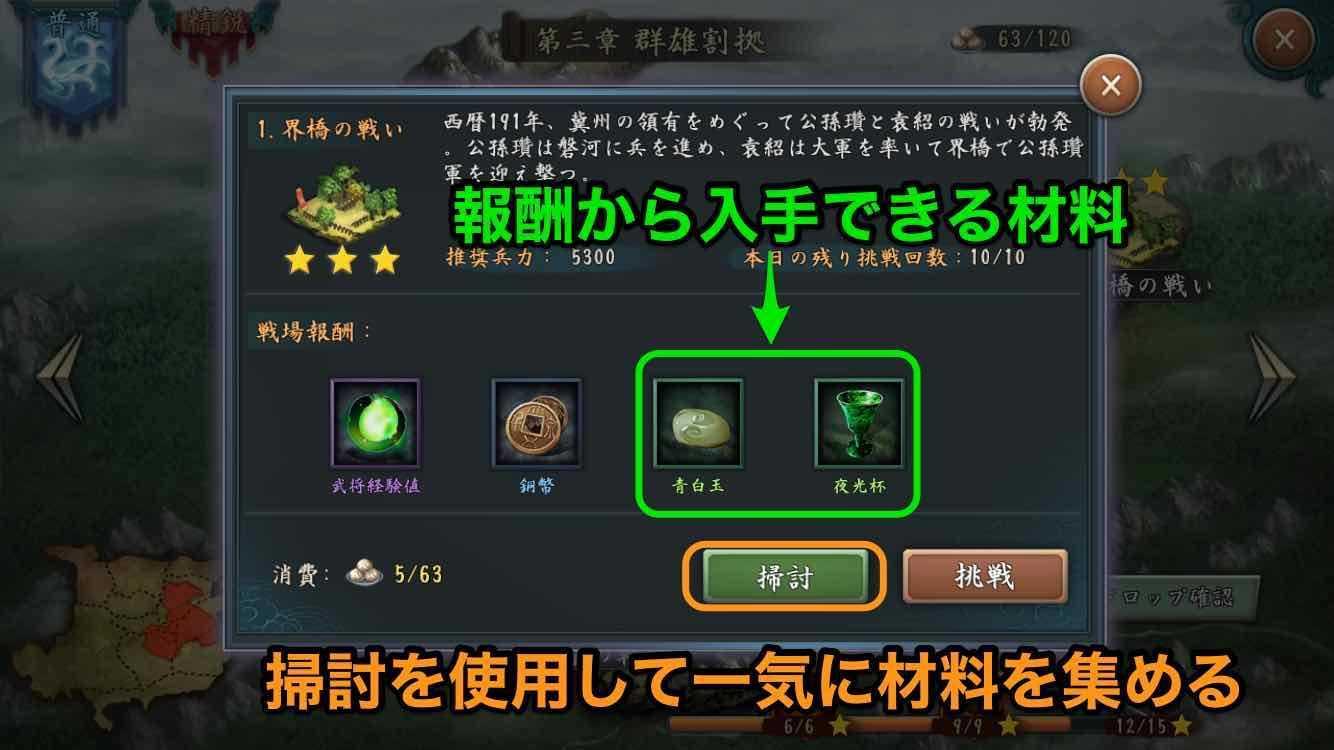 戦場から材料.jpg