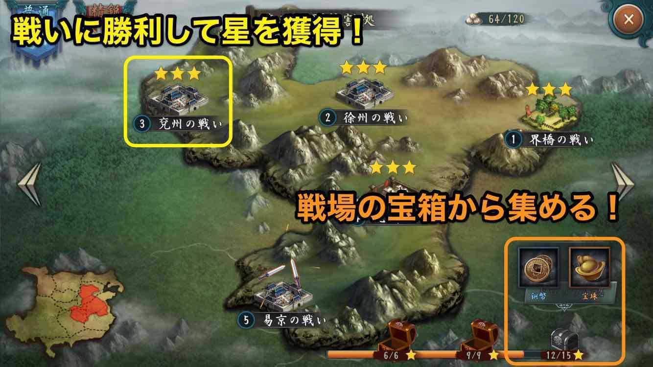戦場から宝珠.jpg