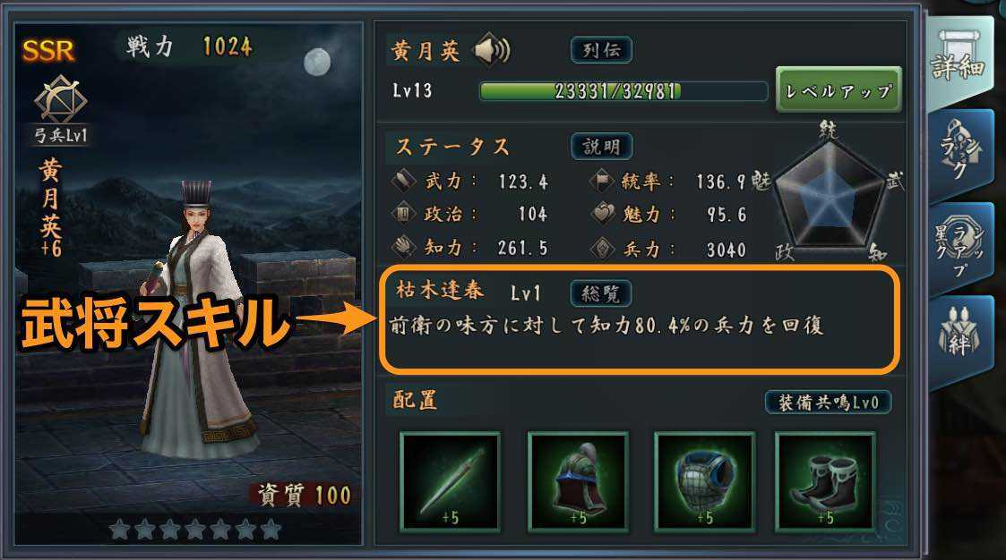武将スキル.jpg
