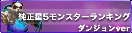 純正星5ランキング(ダンジョン編)