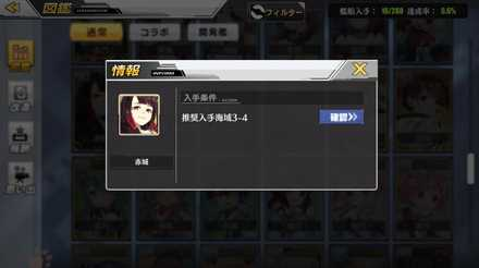 図鑑未入手.jpg