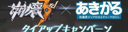 『崩壊3rd×あきかる』タイアップキャンペーンのバナー