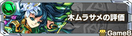 木ムラサメバナー