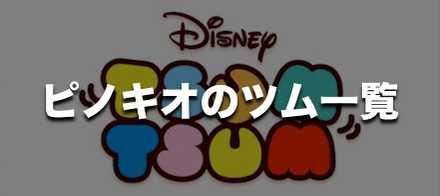 ピノキオのツム一覧のバナー.jpg