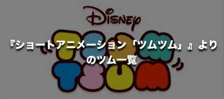 ショートアニメーションツムツムのツム一覧のバナー.jpg