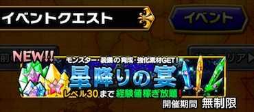 イベントクエストの画像