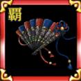 翠水滸の獏扇子の画像