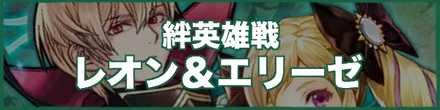 絆英雄戦レオン&エリーゼのアイコン