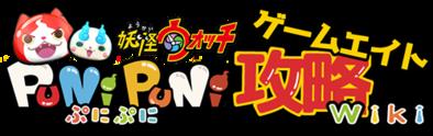 ぷにぷに攻略Wikiタイトルロゴ