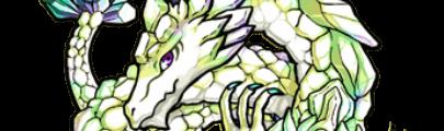 エメラルドドラゴンの画像