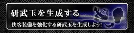 研武玉を生成する画像.jpg