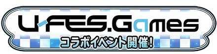 U-FES.Gamesコラボイベントバナー