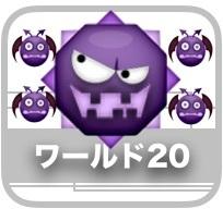 ワールド20アイコン.jpg