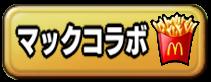 マクド(マクドナルド)コラボ専用マルチ募集掲示板のアイコン