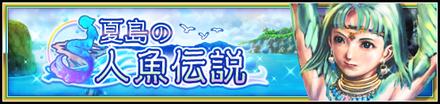 夏島の人魚伝説のバナー