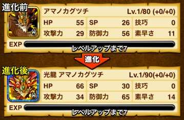 星5→星6進化