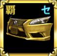 アヴァンGC2【B】の画像