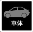 車体のアイコン画像