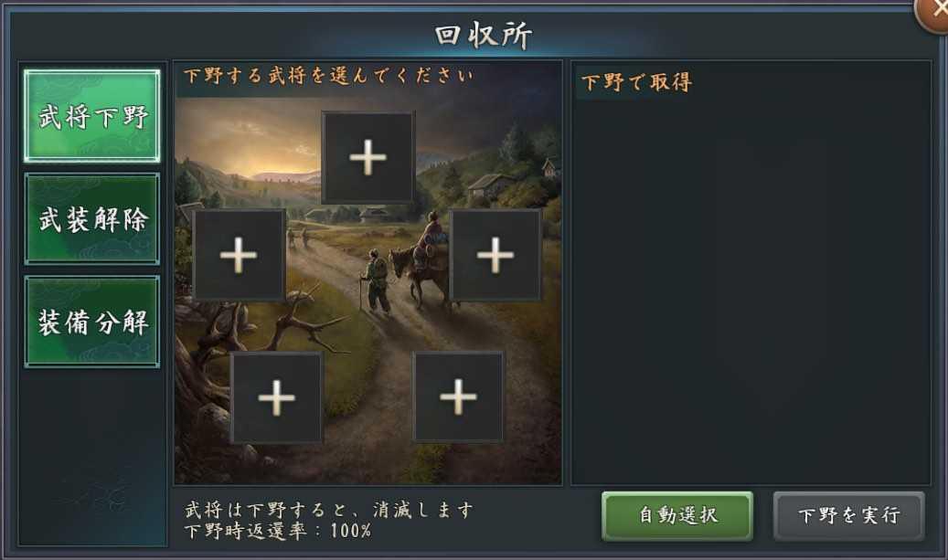 武将下野.jpg