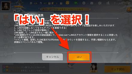 LINE連携画面 画像