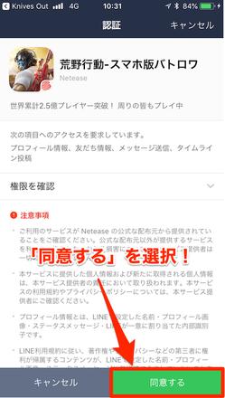 LINE連携 画像